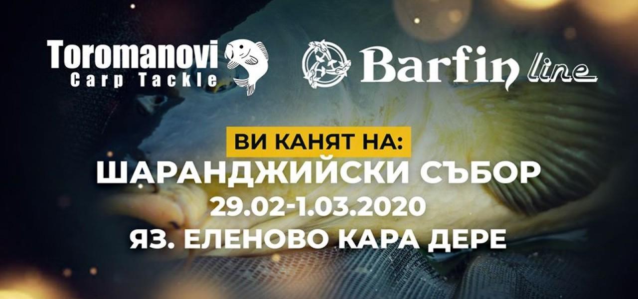 Шаранджийски събор от 29.02 до 01.03.2020г. на яз. Еленово (Кара Дере)